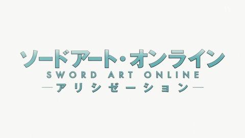 ソードアート・オンライン アリシゼーション 3話 感想 47