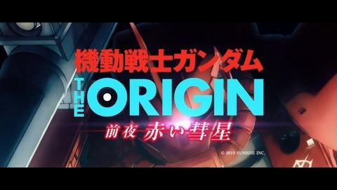 機動戦士ガンダム THE ORIGIN 10話 感想 71
