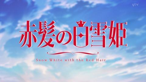 赤髪の白雪姫 13話 2クール 感想 112