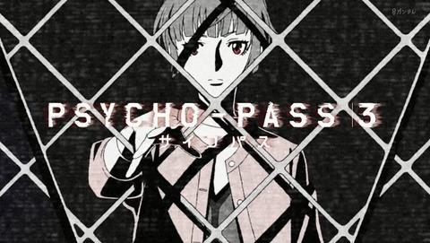 PSYCHO-PASS 3期 1話 感想 87