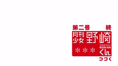 月刊少女野崎くん 2話 エンドカード