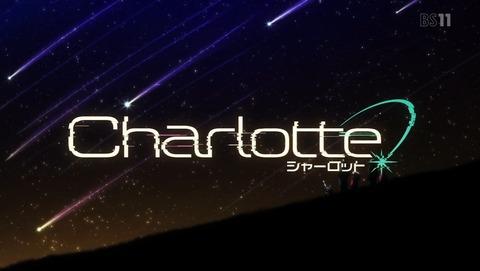 Charlotte シャーロット 4話 感想 29