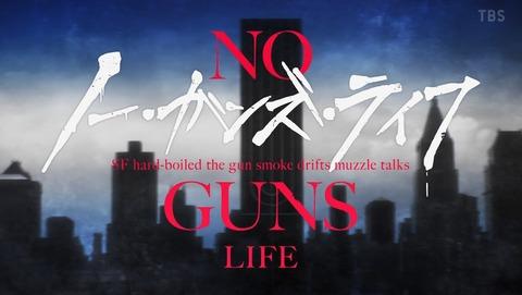 ノー・ガンズ・ライフ 2期 15話 感想 04