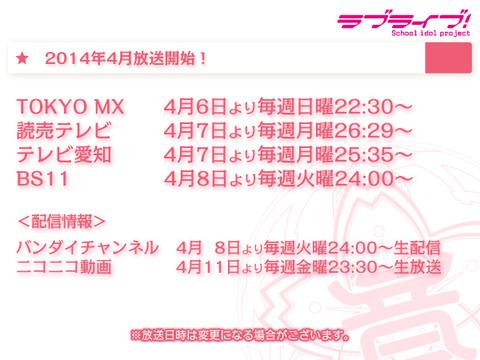 ラブライブ! 2期 放送 MX 1