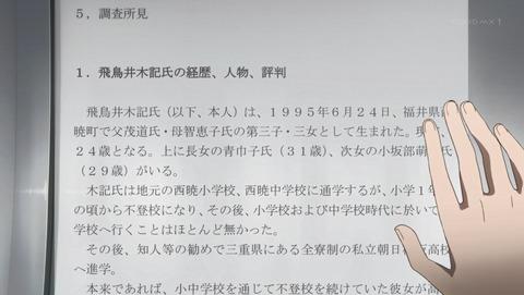 ID:INVADED イド:インヴェイデッド 8話 感想 30