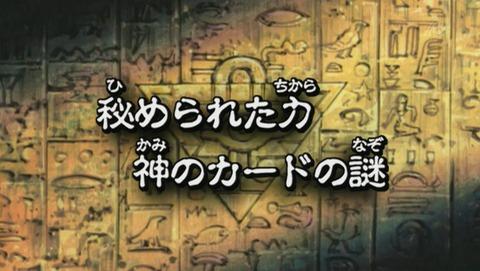 遊戯王 デュエルモンスターズ バトル・シティ編 85話 感想 371