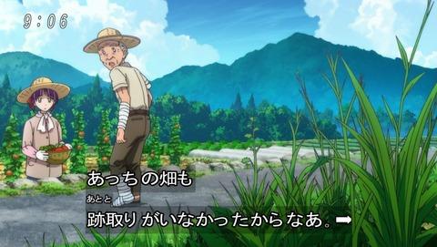 ゲゲゲの鬼太郎 第6期 18話 感想 006