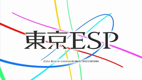 東京ESP 5話 感想 138