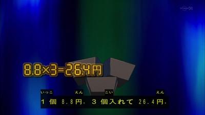 妖怪ウォッチ 38話 感想 474