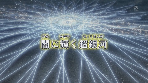 遊戯王ARC‐V 114話 感想 07