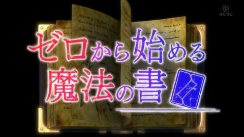 ゼロから始める魔法の書 3話 感想 66