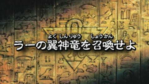 遊戯王 デュエルモンスターズ バトル・シティ編 88話 感想 11