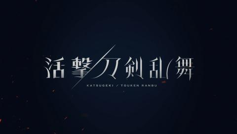 活撃 刀剣乱舞 3話 感想 10