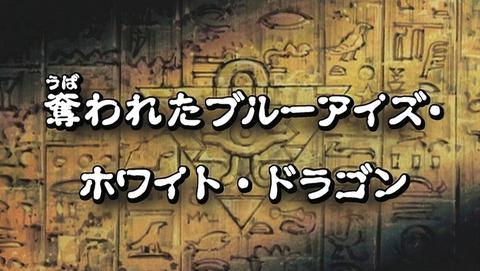 遊戯王DM 20th リマスター 8話 感想 496