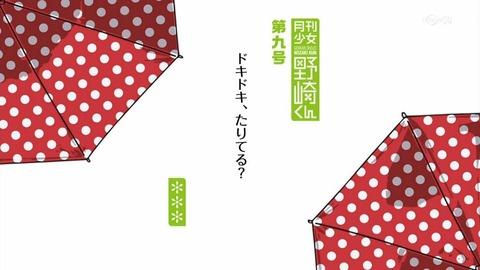 月刊少女野崎くん 9話 タイトル