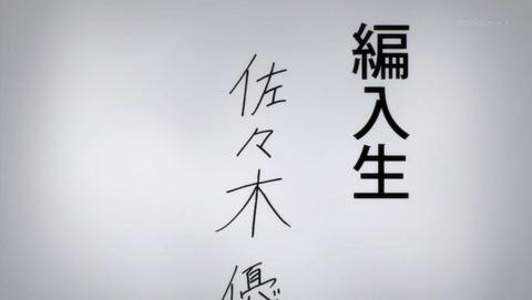 サークレット・プリンセス 2話 感想 0055