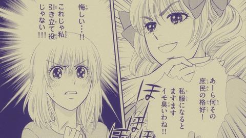 月刊少女野崎くん 10話 感想 584