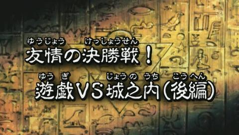 遊戯王DM 20thリマスター 34話 感想 33