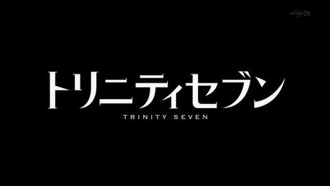 トリニティセブン 12話 感想 153