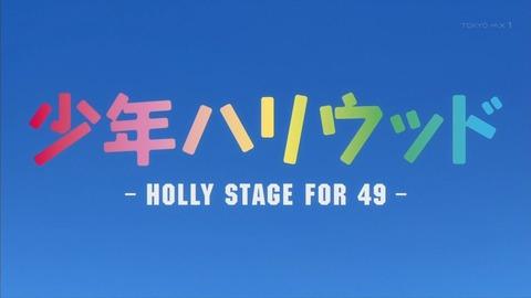 少年ハリウッド 5話 感想 33