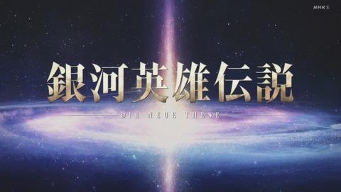 銀河英雄伝説 DieNeueThese 2期 22話 感想 06