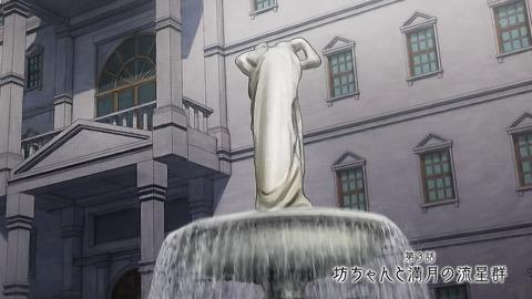 死神坊ちゃんと黒メイド 3話 感想 002