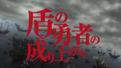 盾の勇者の成り上がり 14話 感想 0029
