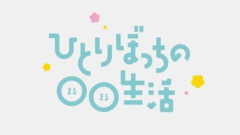 ひとりぼっちの○○生活 9話 感想 001