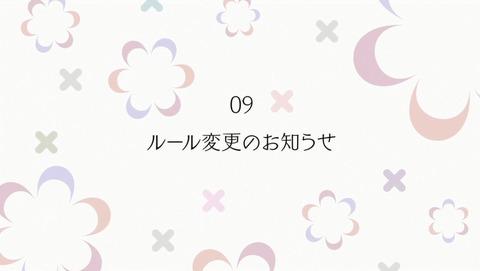 魔法少女育成計画 9話 感想 06