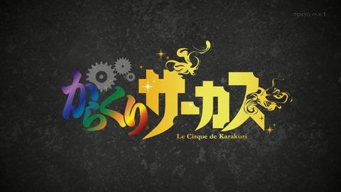 からくりサーカス 6話 感想 010