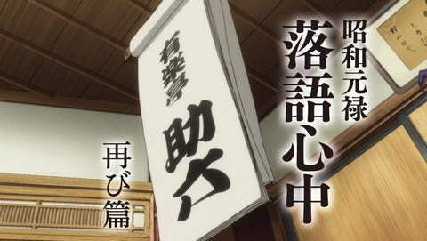 昭和元禄落語心中 助六再び篇 1話 感想 2期 98