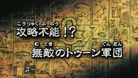 遊戯王DM 20thリマスター 36話 感想 228