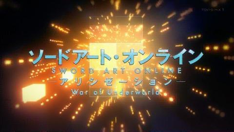 ソードアート・オンライン アリシゼーション 2期 10話 感想 15