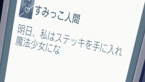 魔法少女サイト 11話 感想 97
