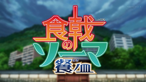 食戟のソーマ 3期 2話 感想 03