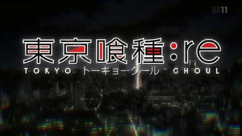 東京喰種:re 12話 1期 最終回 感想 74