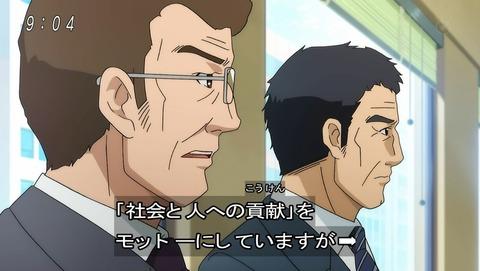 ゲゲゲの鬼太郎 第6期 53話 感想 001