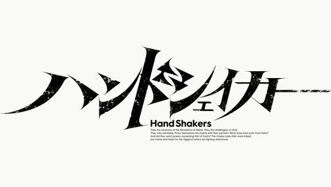 ハンドシェイカー 12話 最終回 感想 71