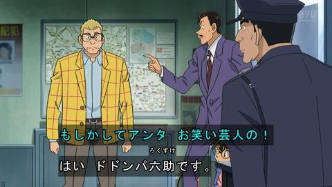 名探偵コナン 757話 感想 32