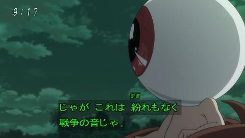 ゲゲゲの鬼太郎 第6期 20話 感想 029