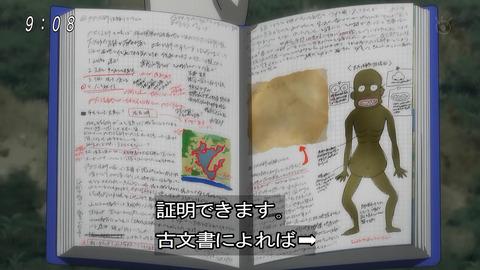 ゲゲゲの鬼太郎 第6期 85話 感想 009