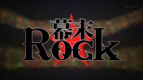 幕末Rock 11話 感想 232