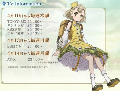 エスカ&ロジーのアトリエ アニメ