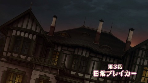 プリズマ☆イリヤ ツヴァイ 3話 タイトル