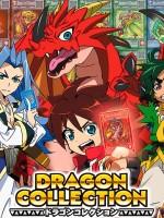 ドラゴンコレクション