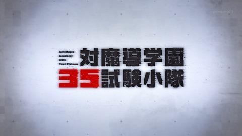 対魔導学園35試験小隊 12話 感想 534