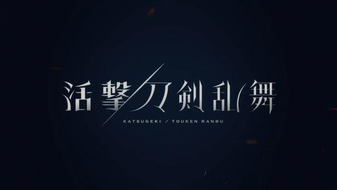 活撃 刀剣乱舞 2話 感想 38