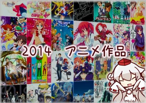 2014 夏アニメ