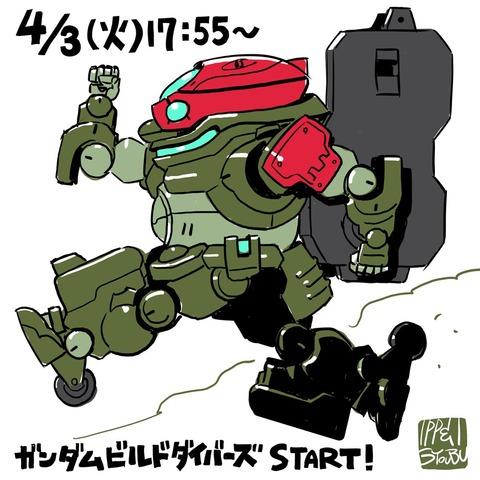 ガンダムビルドダイバーズ 1話 感想 X5