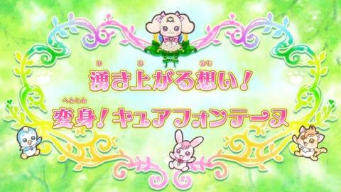 ヒーリングっど プリキュア 3話 感想 0765